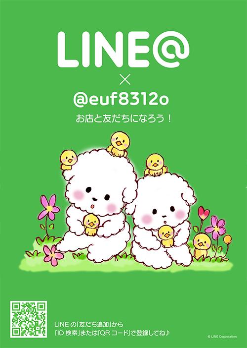 わんわんごはん公式LINE@